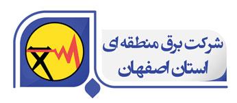 شرکت برق اصفهان
