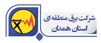 شرکت برق همدان