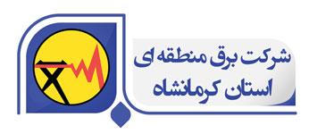 شرکت برق کرمانشاه