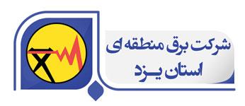 شرکت برق یزد
